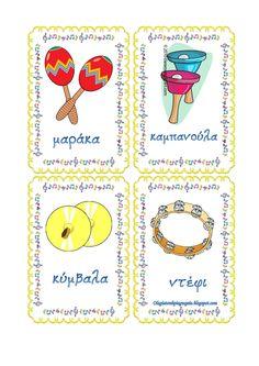 mousika-organa-flashcards-page-001.jpg (1131×1600)