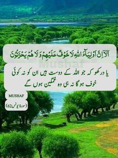 Tafsir Al Quran, Quran Urdu, Quran Arabic, Quran Pak, Holy Quran, Islam Quran, Arabic Calligraphy, Urdu Quotes Islamic, Islamic Teachings