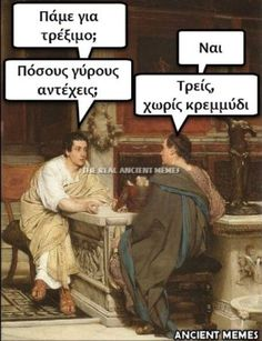 Greek Memes, Funny Greek Quotes, Sarcastic Quotes, Funny Photos, Funny Images, Haha Funny, Lol, Funny Shit, Ancient Memes