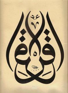 Arabic Calligraphy Art, Arabic Art, Caligraphy, Love In Arabic, Islamic Wall Art, Turkish Art, Writing Art, Gold Work, Native Art