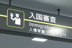 Novo sistema de imigração será implantado este mês no Japão