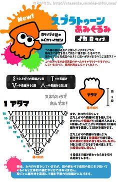 スプラトゥーン イカB(新)あみぐるみ 編み図