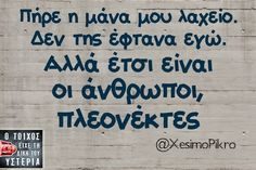 Funny Greek Quotes, Funny Picture Quotes, Funny Images, Funny Pictures, Clever Quotes, Magic Words, True Words, Just For Laughs, Funny Moments