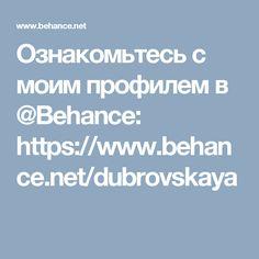 Ознакомьтесь с моим профилем в @Behance: https://www.behance.net/dubrovskaya