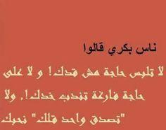 أقوال و حكم مغربية جميلة جدا Quotes Proverbs Arabic Calligraphy