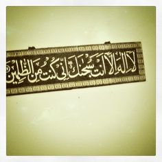 thalamtnafsee:    Ramadan Tumblr Challenge Day 25: rightfully placing the Quranic reminder we had on our door to right above my calendar so that everyday, I may remember that there is no diety except Allah, and that I have indeed been (or could have been) among the wrong doers (Taken with Instagram)