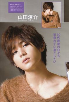My Yamada Ryosuke