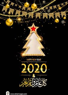 Happy New Year Wishes 2020 تهنئة رأس 15