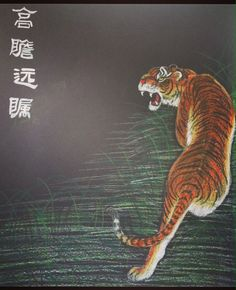 Chinese tiger, the letters mean sifu, grandmaster kung fu