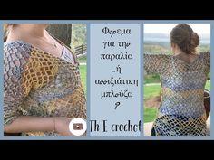 Φόρεμα για την παραλία ή ανοιξιάτικη μπλούζα ? / Th E crochet - YouTube