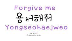 Kimbap Noona's Korean Lessons :), *Forgive (me) **Can also say:. Korean Slang, Korean Phrases, Korean Quotes, Korean Words Learning, Korean Language Learning, Spanish Language, Italian Language, German Language, Japanese Language