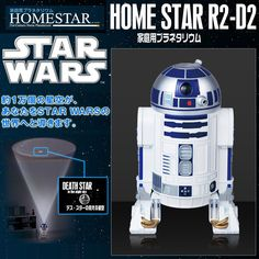 家庭用プラネタリウム STAR WARS ホームスター R2-D2  STAR WARS R2-D2 Home Star Planetarium for home use
