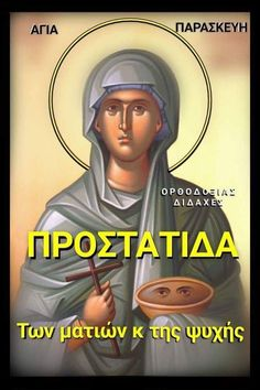 Name Day, Orthodox Christianity, Prayer Board, Religious Icons, Orthodox Icons, Saints, Prayers, Names, Wisdom