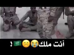 جندي سعودي يغني يا ملك واخوياه العسكر يعززون له - YouTube