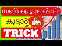 how to get more subscriber youtube malayalam