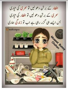 Hahahahaha 😐😒 Eid Quotes, Qoutes, Happy Ramadan Mubarak, Husband Quotes From Wife, Political Articles, Girl Facts, Crazy Friends, Girly Pictures, Crazy Girls