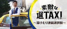 素敵な選TAXIスペシャル ~湯けむり連続選択肢~