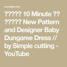 Is video me New Pattern and Designer Baby Dungaree Dress cutting and Stitching Full Tutorial bataya Gaya he. Baby Dungarees, Dungaree Dress, Dress Cuts, Baby Design, Make It Yourself, Youtube, Pattern, Stitching, Dresses