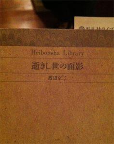 <Books>渡辺京二氏の「逝きし世の面影」。まだ読み終わっていませんが、幕末から明治初期にかけての外国人から見た日本の美しさとはなんだったのか、を知るのに最高の一冊。プレミアム=付加価値だとするなら、それは長い時間をかけた独自性の確立だと思い知らされます。【LEON編集長 前田陽一郎】  http://lexus.jp/cp/10editors/contents/leon/index.html    ※掲載写真の権利及び管理責任は各編集部にあります。LEXUS pinterestに投稿されたコメントは、LEXUSの基準により取り下げる場合があります。