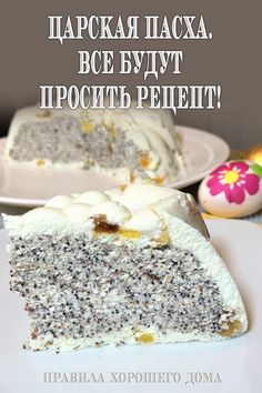 Italian Easter Bread, Different Cakes, Food Shows, Russian Recipes, Secret Recipe, Easter Recipes, Bread Baking, I Love Food, Food And Drink