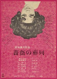 O Funeral das Rosas, de Toshio Matsumoto