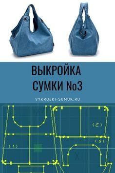 Pattern women bag number Выкройка женской сумки Pattern of everyday bulk women bag. Handmade Handbags, Handmade Bags, Bag Patterns To Sew, Denim Bag, Cotton Bag, Shoulder Handbags, Bag Making, Fashion Bags, Leather Handbags