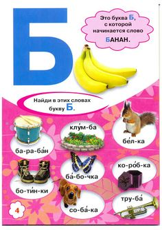 Russian Language, Education, Russian Alphabet, Educational Illustrations, Learning, Studying