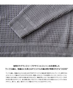 EXTREMITY 綿100% ラグランスリーブ コットンニット セーター ニット 日本製 エクストレミティ メンズ Summer Sweaters, Sweaters For Women, Knitting Stitches, Knitting Patterns, Sweater Fashion, Men Sweater, Sweater Design, Sweater Weather, Knitwear