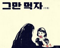 [Wallpaper of the Week] 백설공주(그만먹자) by 김나훔 - 노트폴리오 매거진