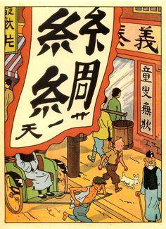 Le Lotus Bleu - illustration hors-texte, 1939 Hergé
