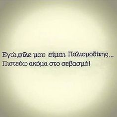 #σεβασμος #edita Smart Quotes, New Quotes, Wisdom Quotes, Life Quotes, Inspirational Quotes, Big Words, Greek Words, Some Words, Fake Friend Quotes