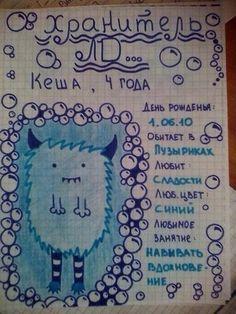 Милый монстрик, хранящий ЛД Art Journal Prompts, My Journal, Art Journals, Art Activities For Kids, Art For Kids, Happy Kids Quotes, Children Sketch, Art Children, Doodle Characters