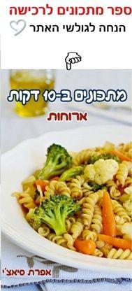 ספר מתכונים ב-10 דקות Ninjago Party, Dinners For Kids, Salads, Recipies, Deserts, Food And Drink, Cooking Recipes, Cheesecake, Dreams