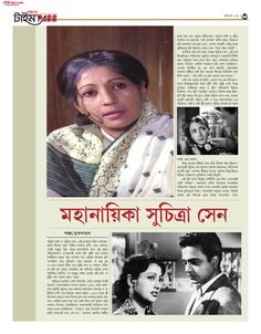 My Article On Suchitra Sen Published in a Bengali Daily.......