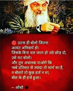 Good Life Quotes, Life Is Good, Osho Love, Love Shayari Romantic, Krishna Quotes, Zindagi Quotes, Daily Inspiration Quotes, Spirituality, Inspirational Quotes