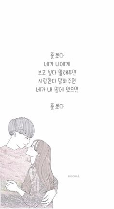Words Wallpaper, K Wallpaper, Wallpaper Iphone Cute, Korean Text, Language Quotes, Korean Quotes, Korean Aesthetic, Manga Characters, Anime Love