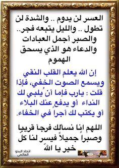 Islamic Love Quotes, Arabic Quotes, Beautiful Morning Messages, Flamingo Photo, Coran Islam, Duaa Islam, Islamic Phrases, Autumn Coffee, Pretty Words