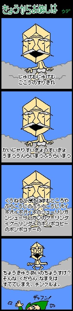 Tingle japanese comic strip 32/35