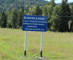Чуйский тракт, легендарная дорога с самого колоритного места России