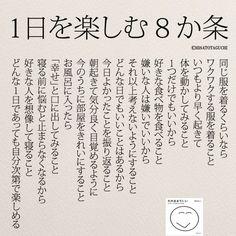 1日が楽しくなる8か条 | 女性のホンネ川柳 オフィシャルブログ「キミのままでいい」Powered by Ameba Wise Quotes, Famous Quotes, Words Quotes, Inspirational Quotes, Sayings, Positive Words, Positive Quotes, Japanese Quotes, Famous Words