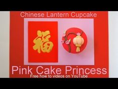 How to Make a Chinese Lantern Cupcake for Chinese / Vietnamese New Year 2014 - YouTube