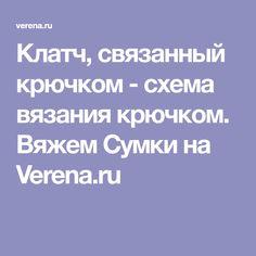 Клатч, связанный крючком - схема вязания крючком. Вяжем Сумки на Verena.ru