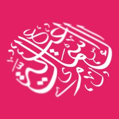 Digital Thuluth Calligraphy by Mohamed Eissa