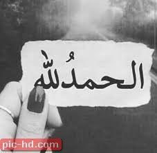 رمزيات فيس بوك رمزيات جميلة مكتوب عليها كلام Sleep Eye Mask Alhamdulillah Pics