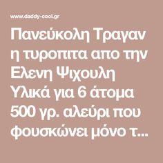 ΠανεύκοληΤραγανη τυροπιτα απο την Ελενη Ψιχουλη Υλικά για 6 άτομα 500 γρ. αλεύρι που φουσκώνει μόνο του 200 γρ. ελαιόλαδο 500 γρ. γάλα 450 γρ. φέτα θρυματισμένη 1 κ.γ. αλάτι πιπέρι-ματζουράνα-ρίγανη ελαιόλαδο για την επιφάνεια Εκτέλεση Σε μια λεκάνη ανακατεύουμε όλα τα υλικά εκτός από