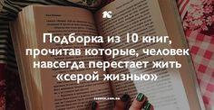Книги, меняющие жизнь к лучшему.