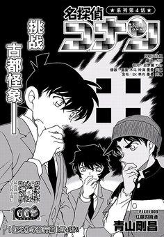 Detective Conan - File 1003