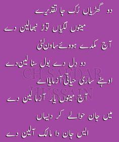 Sufi Poetry, My Poetry, General Knowledge Book, Sufi Quotes, Punjabi Poetry, My Diary, Punjabi Quotes, Sweet Words, Deep Thoughts
