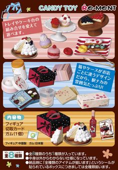 I haven't bought any new Re-ment in a long while, but this set is very cute: representations of the kinds of pastries and sweet things you can find for sale in a typical Tokyo area train station (eki). Most larger train stations have dozens of shops to entice commuters.