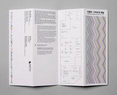 graphic design for the exhibition - Objectology - Design and Art - Jaemin Lee Leaflet Layout, Leaflet Design, Flyer Layout, Brochure Layout, Brochure Design, Flyer Design, Branding Design, Magazine Page Layouts, Magazine Layout Design